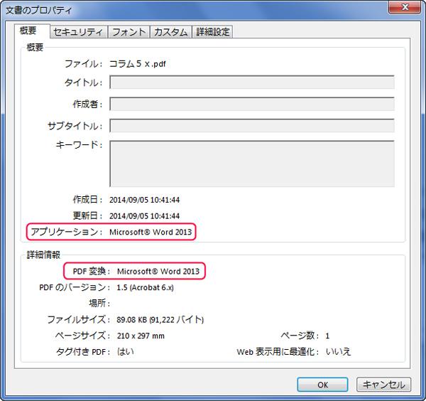 下位フォルダ ファイル 取り出し pdf mac