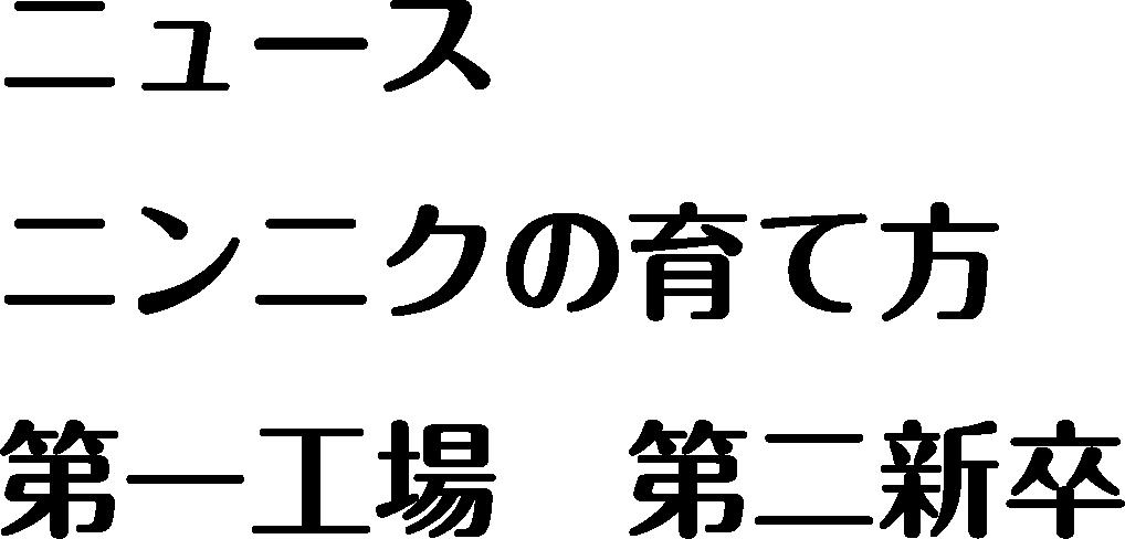 細く見える カタカナ 丸フォークB