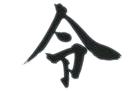 新年号 令和 文字のデザイン ちがい