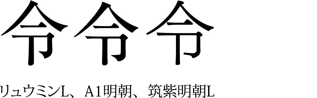 新年号 令和 文字のデザイン ちがい リュウミン A1明朝 筑紫明朝
