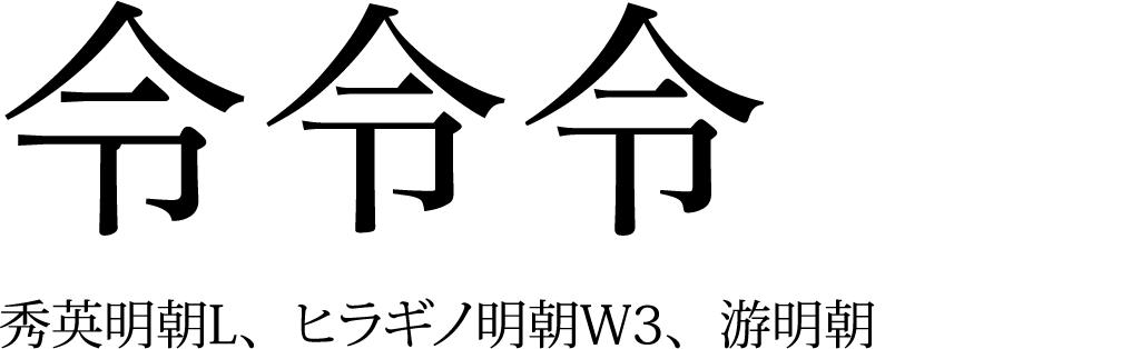 新年号 令和 文字のデザイン ちがい 秀英明朝 ヒラギノ明朝W3 游明朝