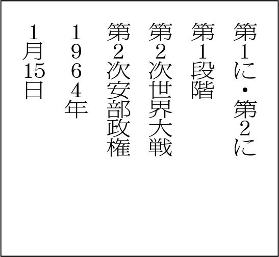 縦組み欧字数字2